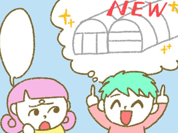 漫画「宮崎に移住した農家の嫁日記」【第158話】ハウス設置費用