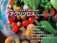 【愛知県で初開催】スマート農業をテーマとした、農×商×工の展示商談会!