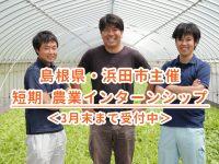 【短期体験受付中】多様性がある島根県浜田市の農業。エリアごとに研修先農家を整備し、担い手を育成!