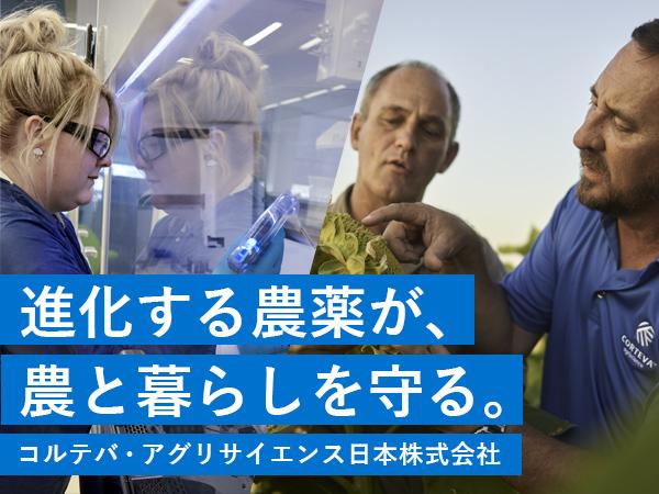 進化する農薬が、農と暮らしを守る。|コルテバ・アグリサイエンス日本株式会社