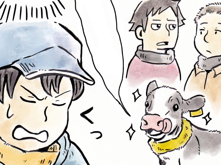 酪農漫画「うしだらけの日々」 第19話 市場に出回らない初乳の役割