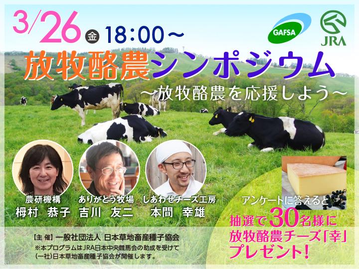 のびのび牛を育てる放牧酪農を応援しよう!3/26オンライン開催『放牧酪農シンポジウム』