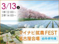 3月13日(土)開催!マイナビ就農FEST 名古屋会場 ~岐阜県特集~