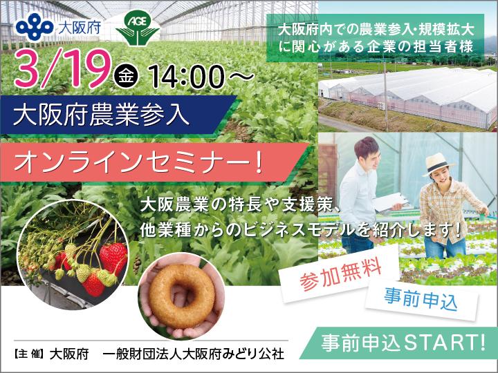ポストコロナ社会の新たなビジネスチャンスをつかもう!3/19『大阪府農業参入オンラインセミナー』開催
