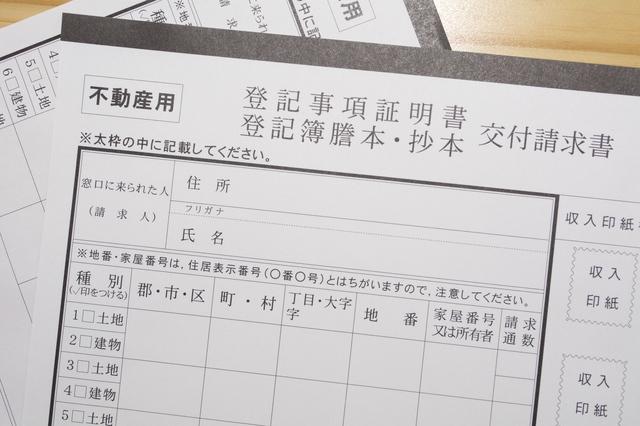 登記簿謄本証明書