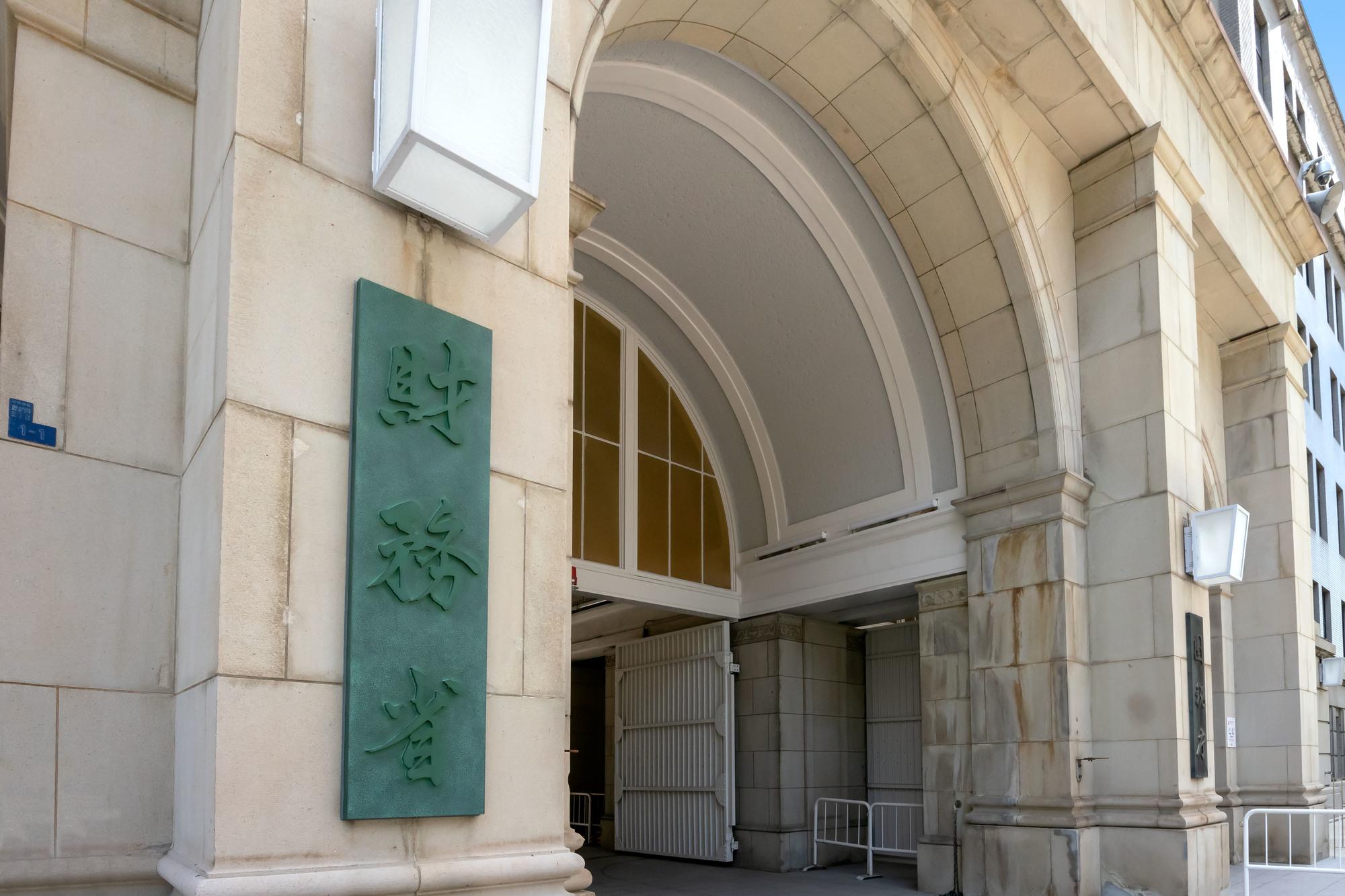 財務省の建物