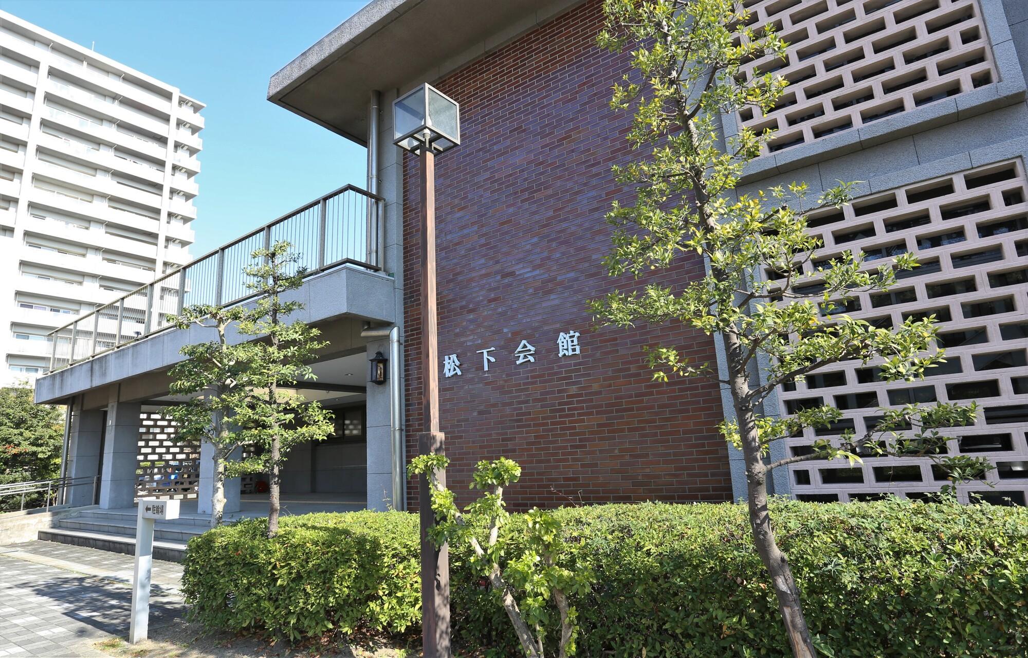 和歌山市の松下会館