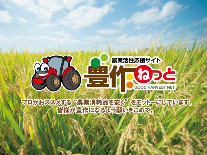 【動画あり】本当は自分でできる耕うん爪交換!農業機械のプロ『豊作ねっと』が動画で分かりやすく説明!