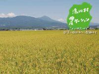 【農業】×【バケーション】ついつい参加したくなる湯川村へのツアープランをみんなで考えるオンラインイベント!