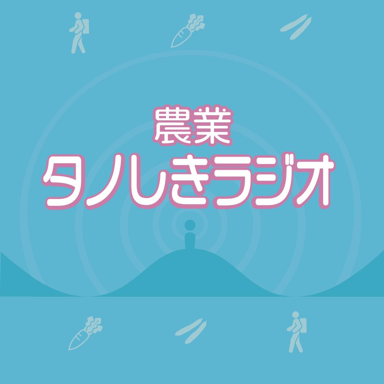 タノしきラジオ