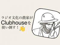 ラジオ文化の農家がClubhouseを席巻する 音声SNSの可能性とは