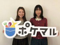 京大卒・東大在学中のポケマルのスタッフが考える、産直サイトの「つなぐ価値」