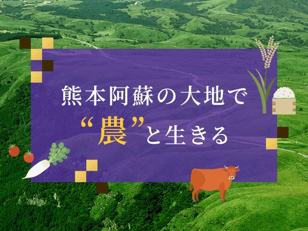 """熊本阿蘇の大地で""""農""""と生きる"""