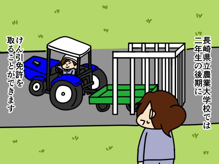 漫画「跡取りまごの百姓日記」【第89話】「農大生を苦しめるけん引免許取得の難所」