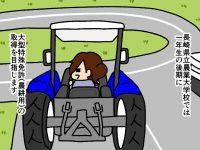 漫画「跡取りまごの百姓日記」【第88話】「農業大学校での大型特殊免許(農耕用)研修」