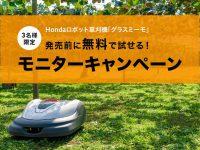 【先行モニターキャンペーン※3月31日〆切】Hondaロボット草刈機『グラスミーモ』が2ヵ月間無料で試せる!