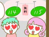 漫画「宮崎に移住した農家の嫁日記」【第165話】電気を引く費用