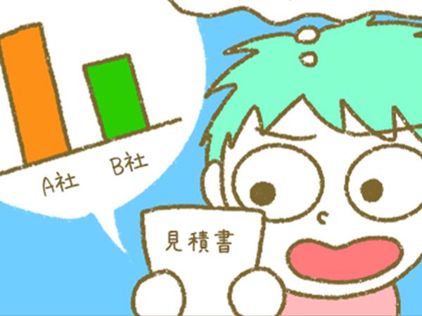 漫画「宮崎に移住した農家の嫁日記」【第160話】見積もりは4社一長一短