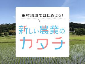 田村地域ではじめよう!新しい農業のカタチ