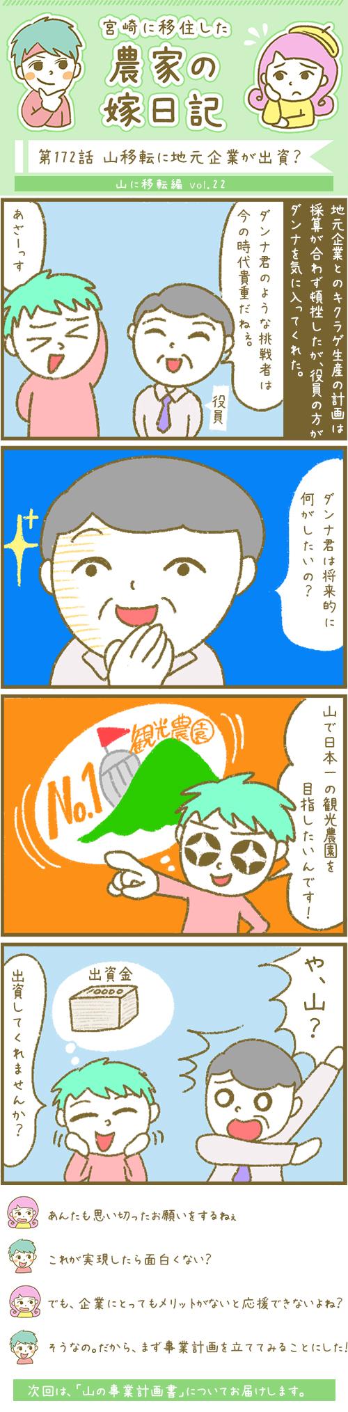 宮崎に移住した漫画第172話