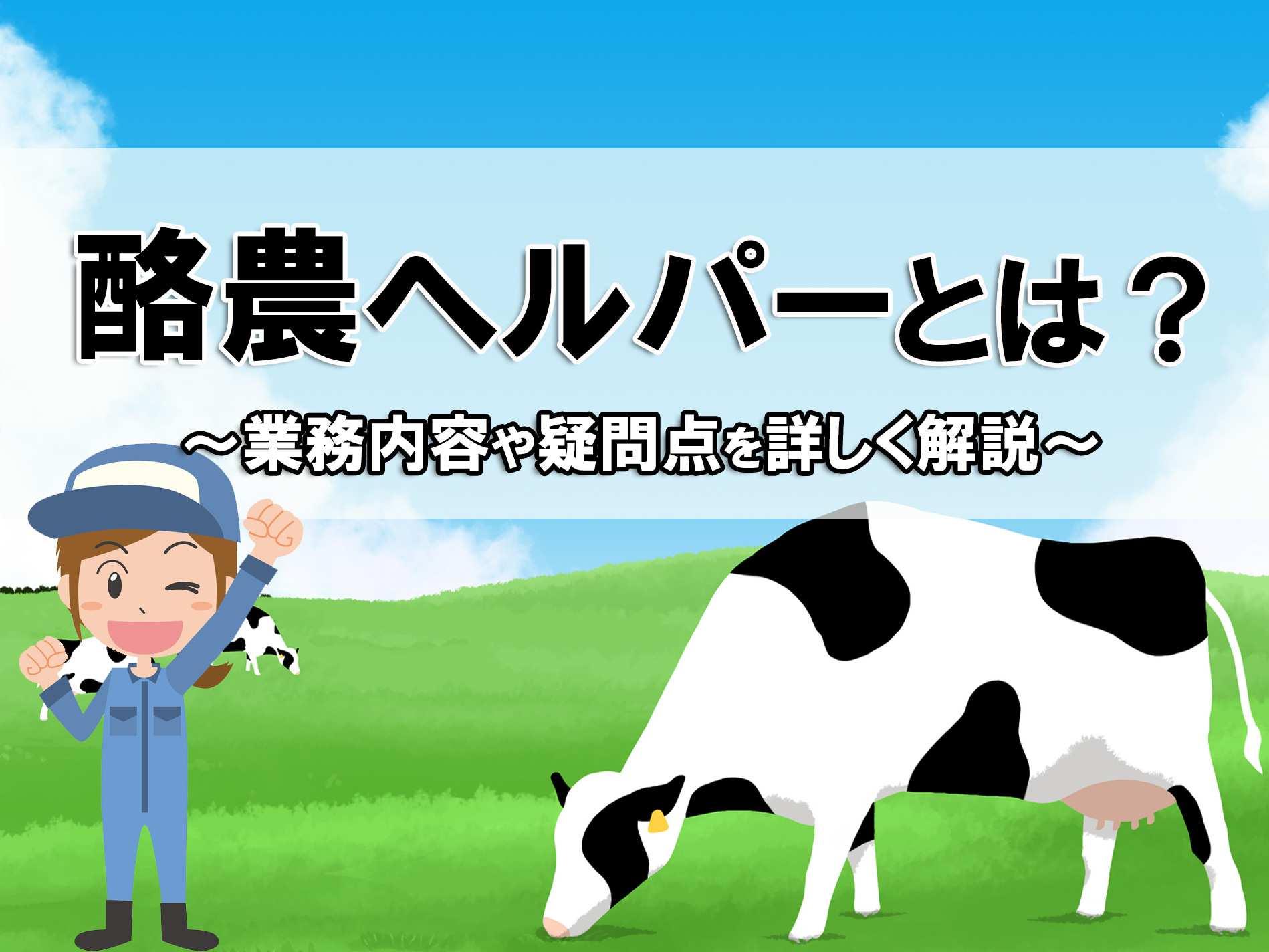 酪農家のパートナー『酪農ヘルパー』とは? 仕事内容と働き方、よくある疑問点を詳しく解説