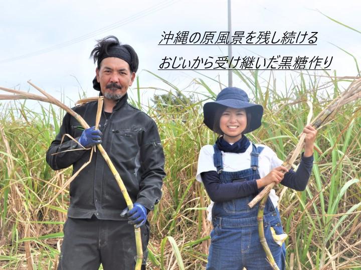 伝統の黒糖づくりとは 機械も農薬も使わないサトウキビ栽培の秘密