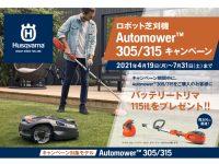 累計販売台数200万台突破!世界TOPシェアを誇る、ハスクバーナ ロボット芝草刈機『Automower (オートモア)』の実力を探る!