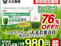 『大麦若葉青汁』初回限定980円(税込)のお試しコースはこちらから