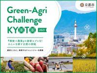 京都市で減化学合成農薬・減化学肥料に取り組む実証支援事業―『Green‐Agri Challenge KYOTO 2021』がスタート