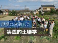 """環境にやさしい新たな""""有機農業""""とは 現場に密着した実践的土壌学【#3】"""