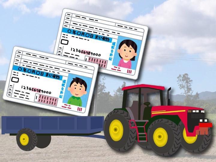 けん引免許が必要なのはどんなとき? 農業大学校での取得方法や留意点は