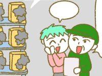 漫画「宮崎に移住した農家の嫁日記」【第171話】キクラゲ生産の希望と現実