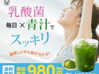 『大正製薬の青汁』初回限定980円(税込)のお試しコースはこちらから