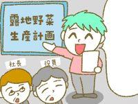 漫画「宮崎に移住した農家の嫁日記」【第176話】地元企業と子会社設立