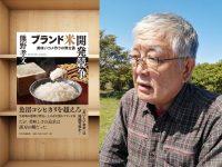 品種発展のためにもコメ市場の構築を 業界取材歴40年の著者が語る「ブランド米開発競争」