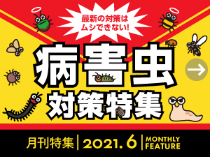 6月特集農業と病害虫対策