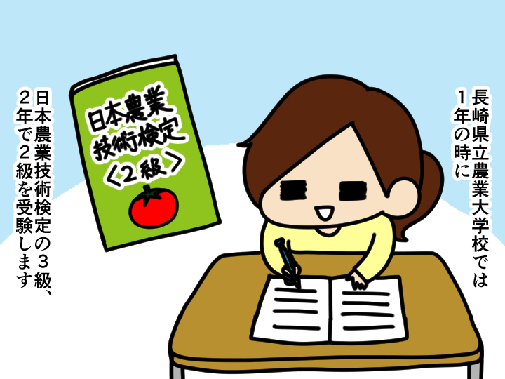漫画「跡取りまごの百姓日記」【第92話】「農業技術検定合格のヒケツとは。3級より2級が簡単!?」