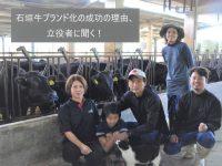 石垣牛とは? 沖縄の農業の一翼を担うブランドに急成長した秘密を探る