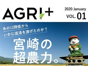 AGRI+ VOL.01