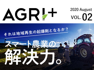 AGRI+ VOL.02