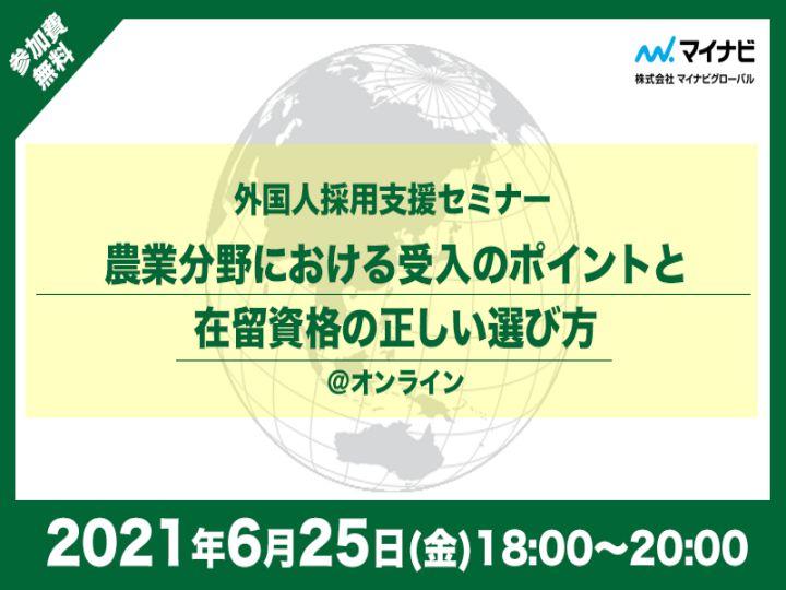 外国人採用支援セミナー‐農業分野における受入のポイントと在留資格の正しい選び方-【6/25:WEB開催】|マイナビグローバル主催