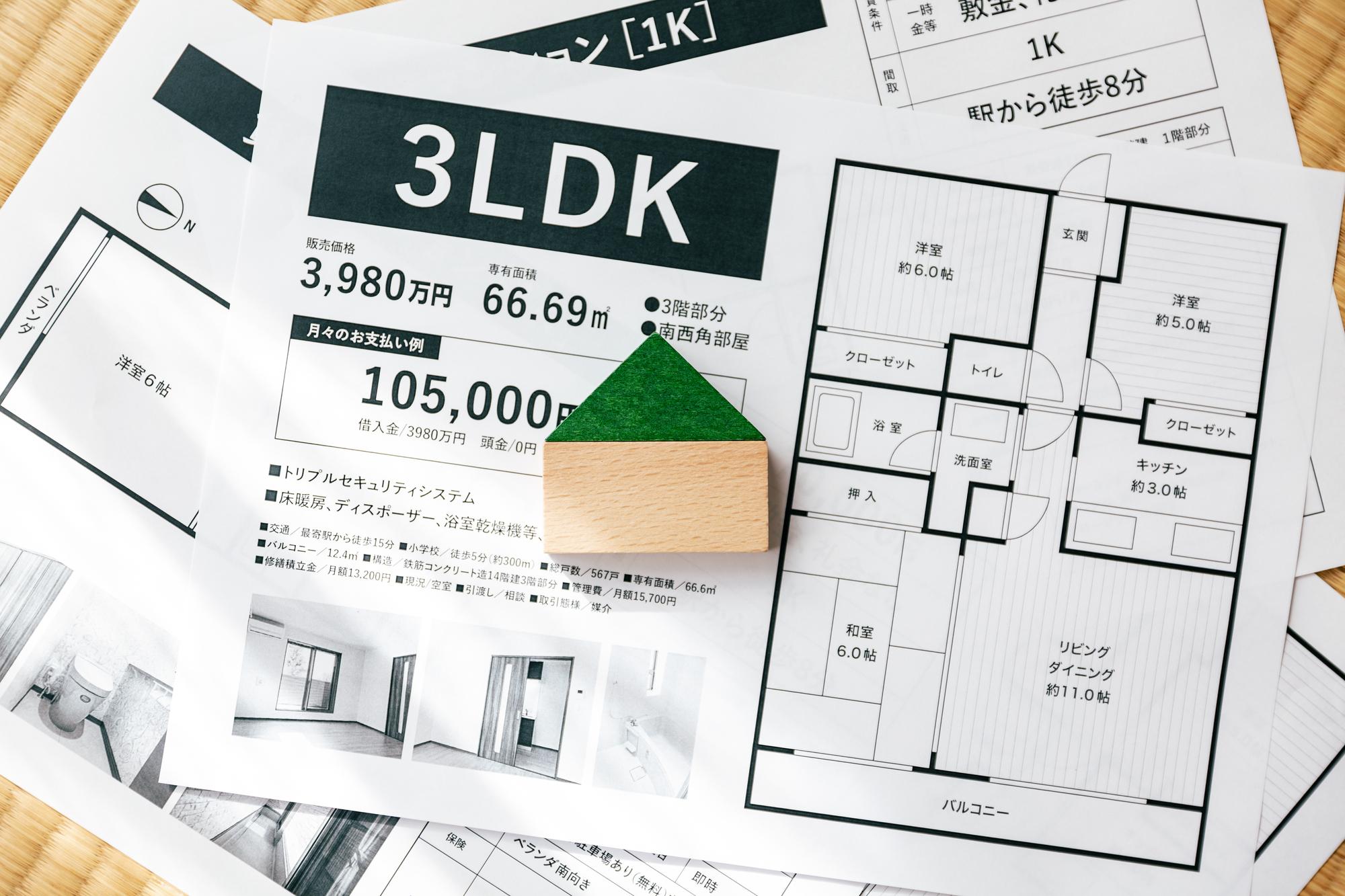 家を売りたい!スムーズに家を売る方法を基本からやさしく解説します!