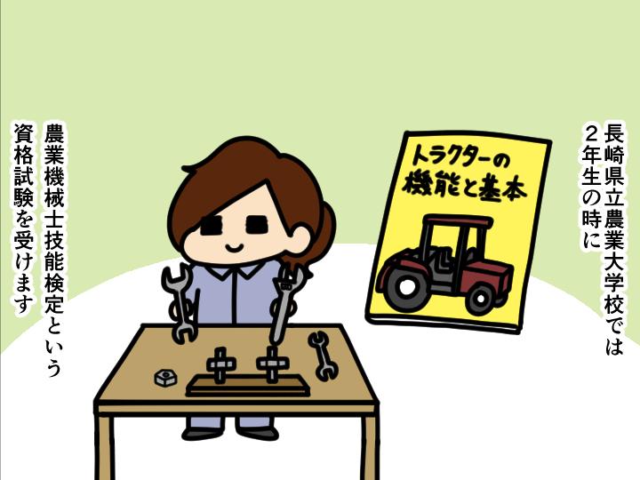 漫画「跡取りまごの百姓日記【第94話】「農業機械士技能検定に合格できない致命的な弱点」