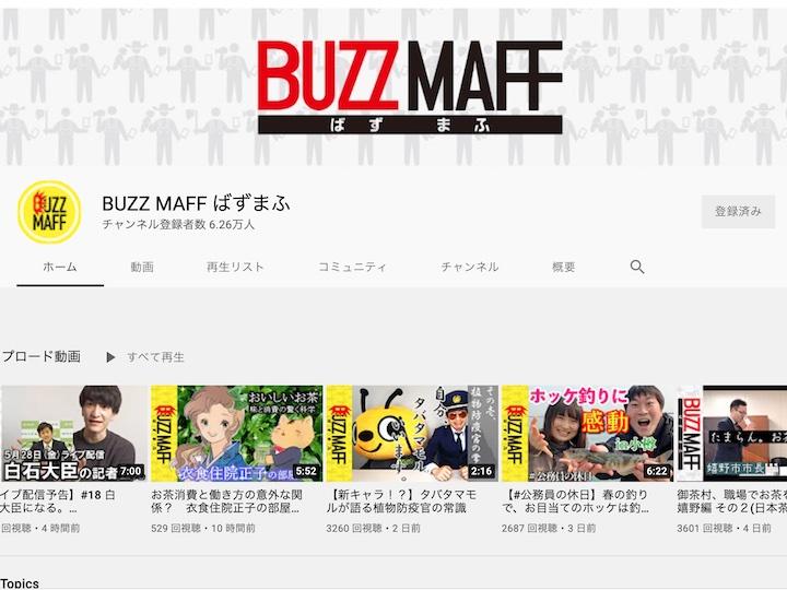 BUZZMAFFトップ画像