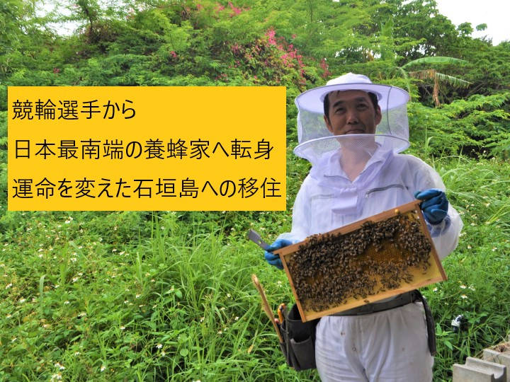 競輪選手から日本最南端の養蜂家へ転身。運命を変えた石垣島への移住