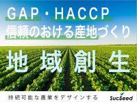 持続可能な農業をデザイン。GAP・HACCPへの取り組みが地域活性の近道に!