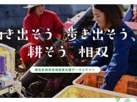 福島県相双地域就農支援ポータルサイト