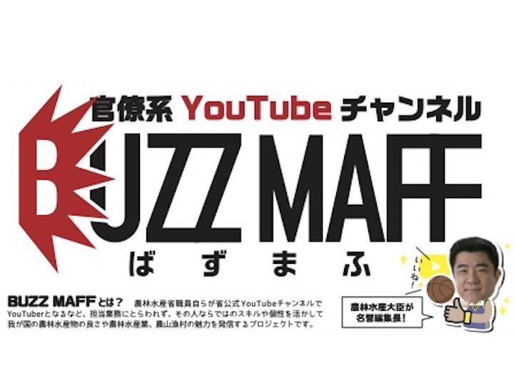農林水産省のYouTubeチャンネル「BUZZ MAFF」が面白い! 目標は「日本の農林水産業を世界へ」