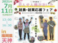 「おんせん県おおいた就農・就業応援フェアin福岡」7/11(日)開催!【参加無料】