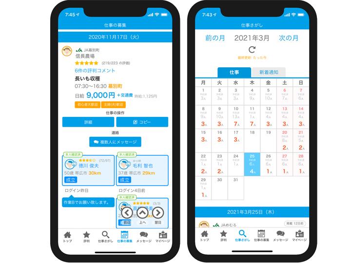 農繁期の人材募集負担を大幅軽減! 1日単位で募集する無料マッチングアプリ